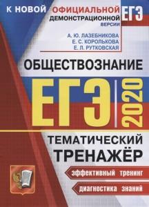 ЕГЭ 2020 Обществознание Тематический тренажер Пособие Лазебникова АЮ