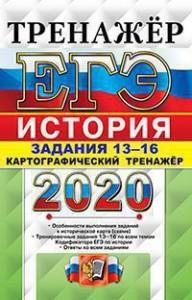 ЕГЭ 2020 История Тренажер Задания 13-16 Картографический тренажер Пособие Соловьев ЯВ