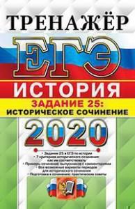 ЕГЭ 2020 История Тренажер Задание 25 Историческое сочинение Пособие Соловьев ЯВ