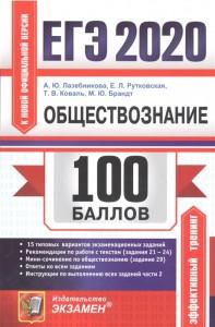 ЕГЭ 2020 Обществознание Пособие Лазебникова АЮ