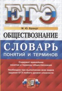 ЕГЭ Обществознание Словарь понятий и терминов Пособие Брандт МЮ