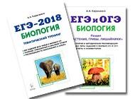 ЕГЭ Биология 2018