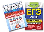 ЕГЭ Информатика 2018