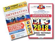 ЕГЭ Литература 2018