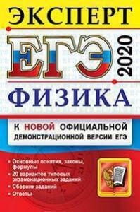 ЕГЭ 2020 Физика Эксперт в ЕГЭ Пособие Громцева ОИ
