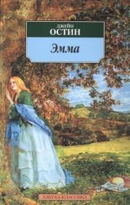 Эмма Книга Остин Джейн 16+