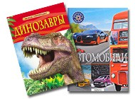 Энциклопедии и атласы для детей
