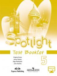 Английский язык Spotlight Английский в фокусе Контрольные задания 5 класс Учебное пособие Ваулина ЮЕ 6+