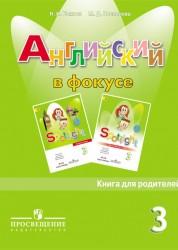 Английский язык Spotlight Английский в фокусе Книга для родителей 3 класс Учебное пособие Быкова НИ 16+