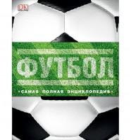 Футбол Самая полная энциклопедия Энциклопедия Голдблатт Дэвид 6+