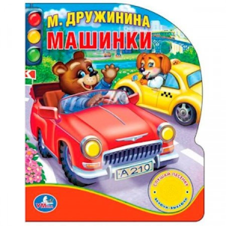 Машинки 1 кнопка с песенкой Книга Дружинина Марина 0+