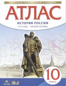 История России 1914 г начало XXI в 10 Класс Атлас Курбский