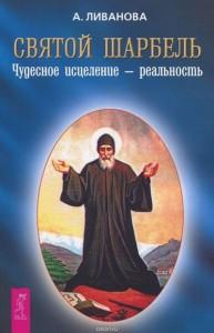 Святой Шарбель Чудесное исцеление реальность Книга Ливанова А 16+