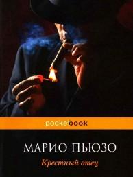 Крестный отец Книга Пьюзо Марио 16+