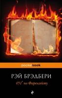 451 по Фаренгейту Книга Брэдбери Рэй 16+