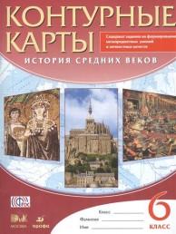 История средних веков 6 Класс К/к Дзидзигури