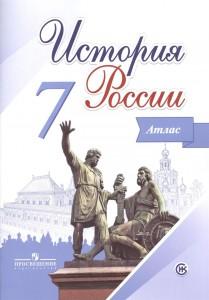 Атлас История России 7 класс Курукин ИВ 6+