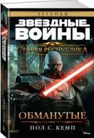 Звездные Войны Старая Республика Обманутые Книга Кемп Пол 16+