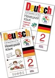 УМК «Немецкий язык»