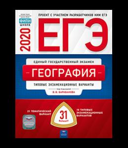 ЕГЭ 2020 География Тематические и типовые экзаменационные варианты 31 вариант Пособие Барабанова ВВ
