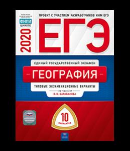 ЕГЭ 2020 География Типовые экзаменационные варианты 10 вариантов Пособие Барабанов ВВ