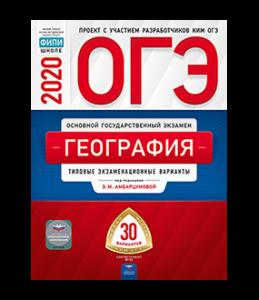 ОГЭ 2020 География Типовые экзаменационные варианты 30 вариантов Пособие Амбарцумова ЭМ