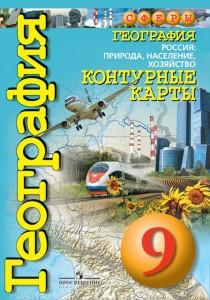 Контурные карты География Россия природа население хозяйство 9 класс Котляр ОГ 6+