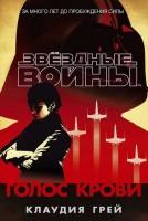 Голос крови роман звёздные войны Книга Грей 16+