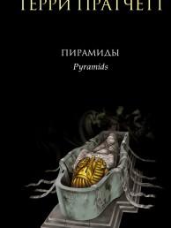 Пирамиды Книга Пратчетт