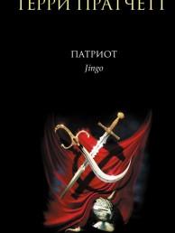 Патриот Книга Пратчетт
