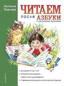 Читаем после азбуки с крупными буквами 5-7 лет Книга Павлова Наталья 0+