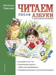 Читаем после азбуки с крупными буквами 5-7 лет Книга Павлова Наталья
