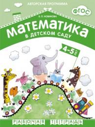 Математика в детском саду Для детей 4-5 лет Рабочая тетрадь Новикова ВП 0+