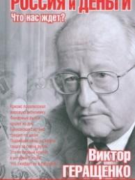 Россия и деньги Что нас ждет Книга Геращенко