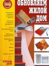 Обновляем жилой дом Книга Иванушкин
