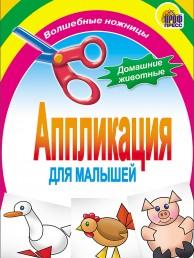 Аппликация для малышей Домашние животные Книга 0+