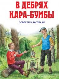 В дебрях Кара Бумбы Книга Дик Иосиф 6+