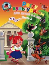 Расту культурным для детей 5-6 лет Пособие Часть 2 Липская Наталья 0+