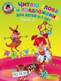 Читаю слова и предложения для детей 6-7 лет Пособие Часть 2 Пятак СВ 0+