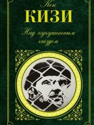 Над кукушкиным гнездом Книга Кизи 5-699-36317-9