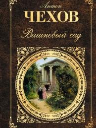 Вишневый сад Книга Чехов 5-699-34669-1