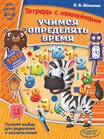 Учимся определять время Тетрадь с наклейками для детей 4-6 лет Книга Шевелев Константин 0+