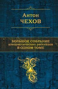 Большое собрание юмористических рассказов в одном томе Книга Чехов Антон 16+