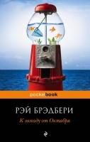 К западу от октября Книга Брэдбери Рэй 16+