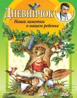 Дневничок Наши заметки о нашем ребенке Книга Комаровский ЕО