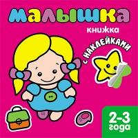 Книжка с наклейками для самых маленьких Малышка 2-3 года Книга Бутенко К 0+