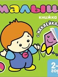 Книжка с наклейками для самых маленьких Малыш 2-3 года Книга Бутенко К 0+