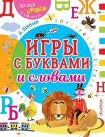 Игры с буквами и словами Книга Шибаев АА 0+