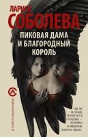 Пиковая дама и благородный король Книга Соболева Лариса 16+
