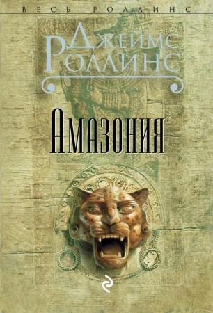 Амазония Книга Роллинс Джеймс 16+